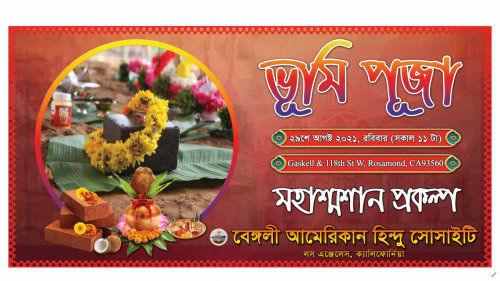Mahasmashan project